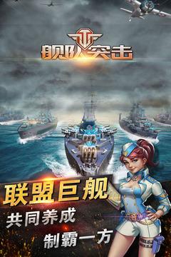 舰队突击截图