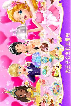 莉比小公主之梦幻餐厅截图