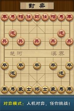 多乐象棋-手游版截图