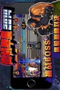 街机拳皇2014截图