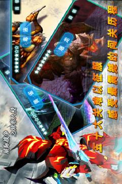 星际战争决战版截图
