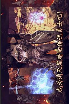 暗黑复仇者2截图