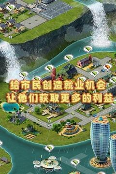 城市岛屿3:模拟城市截图