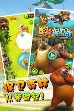 熊出没之丛林保卫战截图