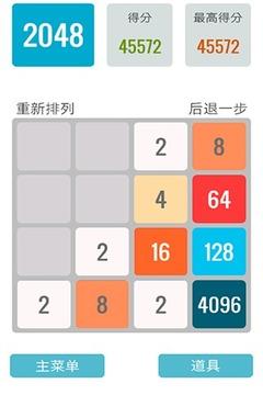 2048中文版截图