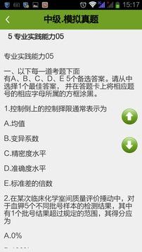 临床医学检验技术主管技师考试(中级)截图