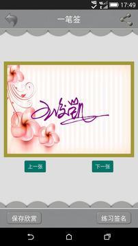 艺术签名设计截图