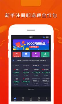 十元投资赚钱宝截图