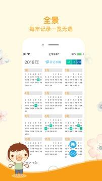 随忆 - 日行程安排/日记日程记录/时间管理/待办事项提醒截图