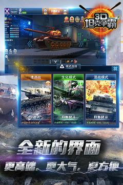 3D坦克争霸截图