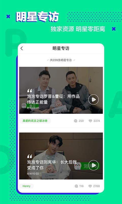 爱奇艺泡泡下载2018安卓最新版_爱奇艺泡泡手