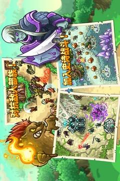 王国保卫战:起源截图