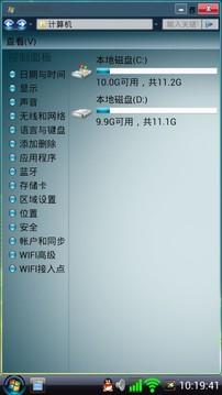 Vista桌面截图