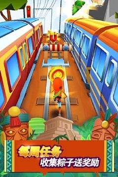 地铁跑酷截图