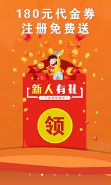云商城微理财交易平台截图