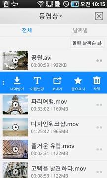 Naver网盘 韩国版截图