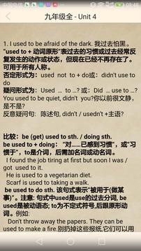 人教初中英语学习伴侣截图