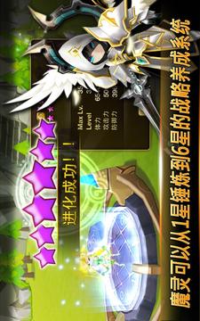 魔灵召唤:天空之役截图