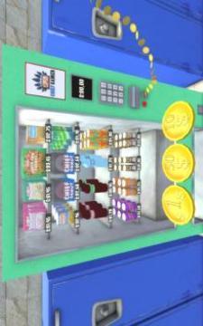 自动售货机永恒的乐趣截图