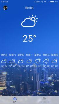 好好天气截图