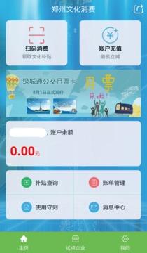 郑州文化消费截图