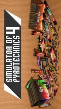 Simulator Of Pyrotechnics 4截图