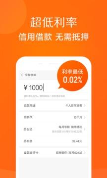 小米贷款截图