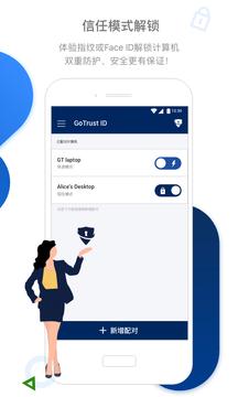 GoTrust ID截图