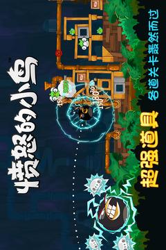 愤怒的小鸟(中文版)截图