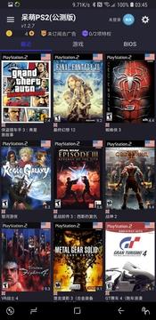 呆萌PS2模拟器截图