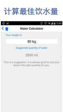 智能饮水提醒器截图