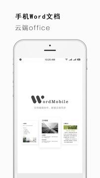 手机Word文档截图