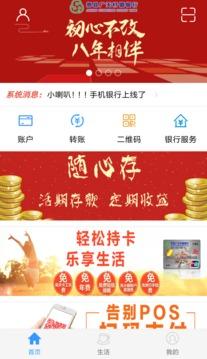 郏县广天村镇银行截图