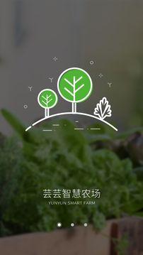 智能蔬菜培育系统截图