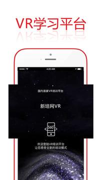 新培网VR截图