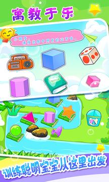 儿童游戏学分类截图
