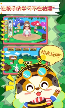 幼儿英语游戏截图