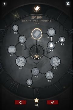 月圆之夜截图