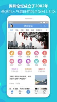 深圳论坛截图