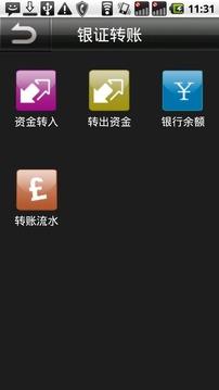 中信金通金翼手机证券android版截图