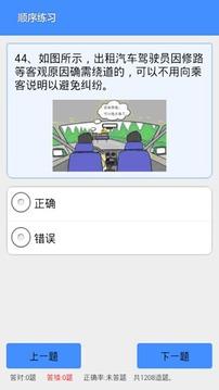 出租车从业资格证模拟考试系统截图