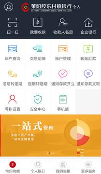 莱阳胶东村镇银行截图