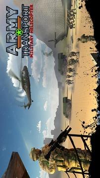 军用直升机运输截图