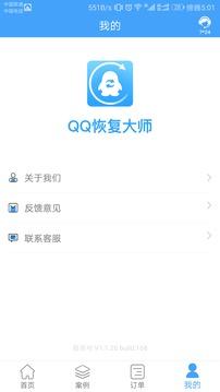 QQ恢复大师截图