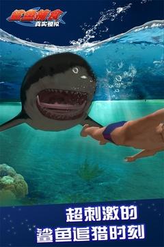 真实模拟鲨鱼捕食截图