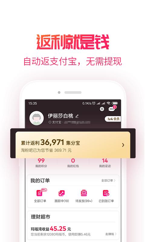 淘粉吧下载2019安卓最新版 淘粉吧手机官方版免费安装下载 豌豆荚