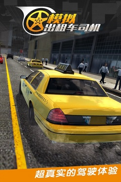 真实城市出租车截图