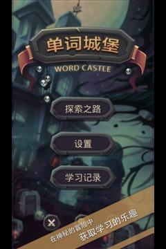 单词城堡截图