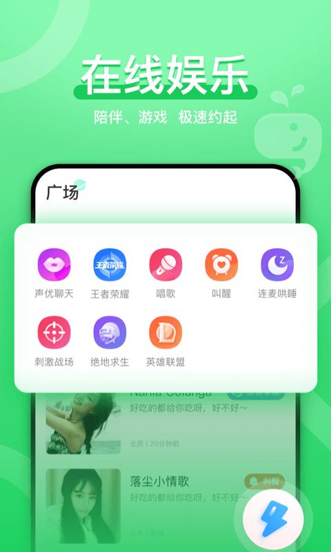 闲来鱼丸下载2019安卓最新版_闲来鱼丸手机官