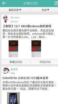 ColorOS社区截图